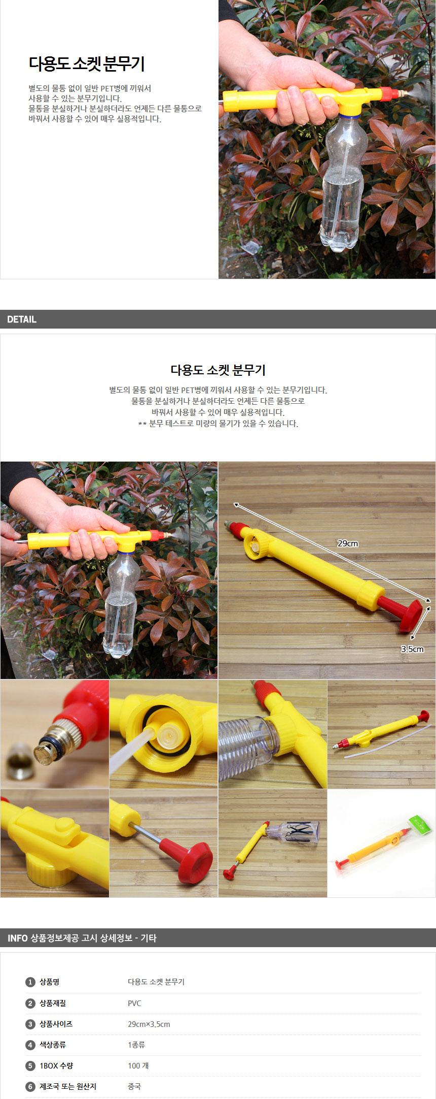 베하.PET병에 꽂아 쓰는 다용도 소켓 분무기