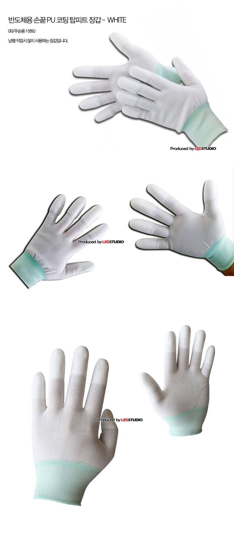 베하.손끝 PU 코팅 탑피트 장갑 - WHITE (좌/우손용 1셋트)