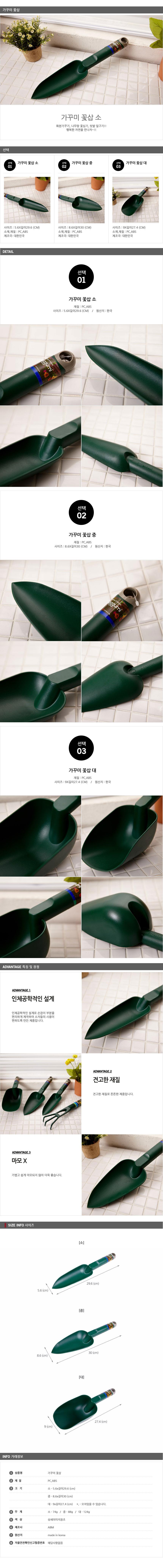베하.가꾸미 꽃삽 (대)/이식삽/원예용품/텃밭/모종삽