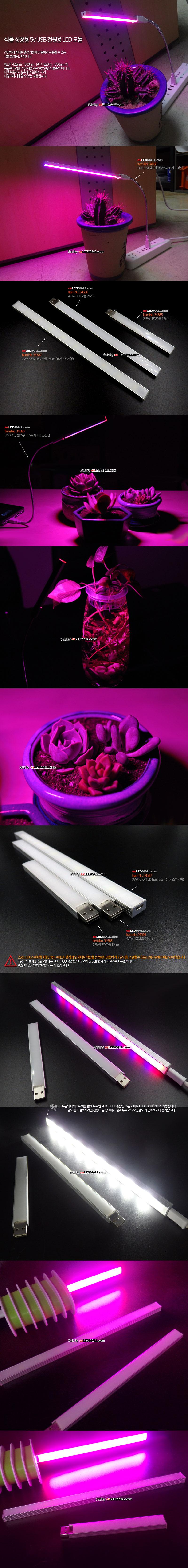 베하.5v USB 전원용 식물성장용 2.5W LED모듈 12cm