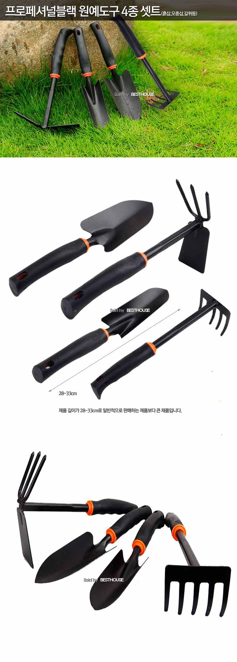 베하.프로페셔널블랙 원예도구 4종 셋트 (흙삽,모종삽,꽃삽,갈퀴등)