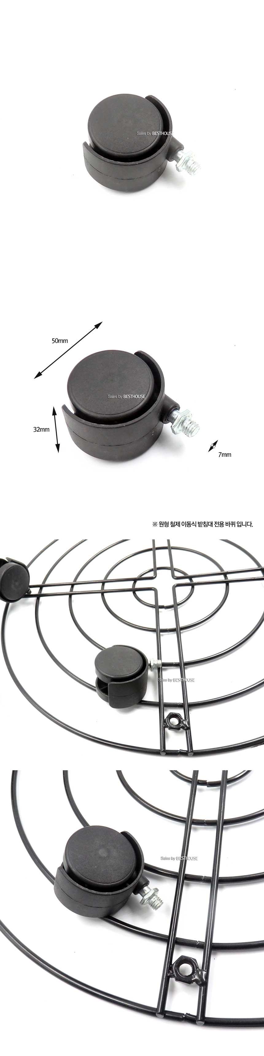 베하.철제 이동식 다용도 받침대 원형 - 전용 바퀴(1개)