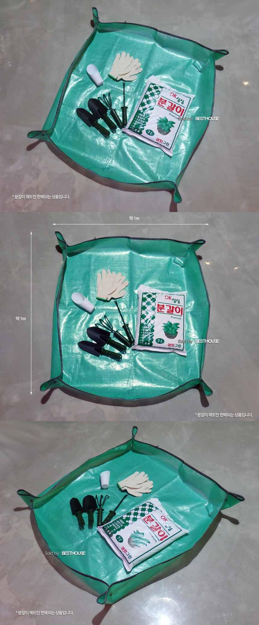 베하.원예용 분갈이 매트 (100x100cm)